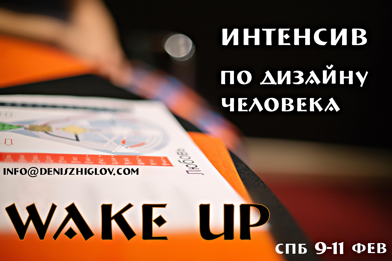 Обучение Дизайну Человека WAKE UP в СПб