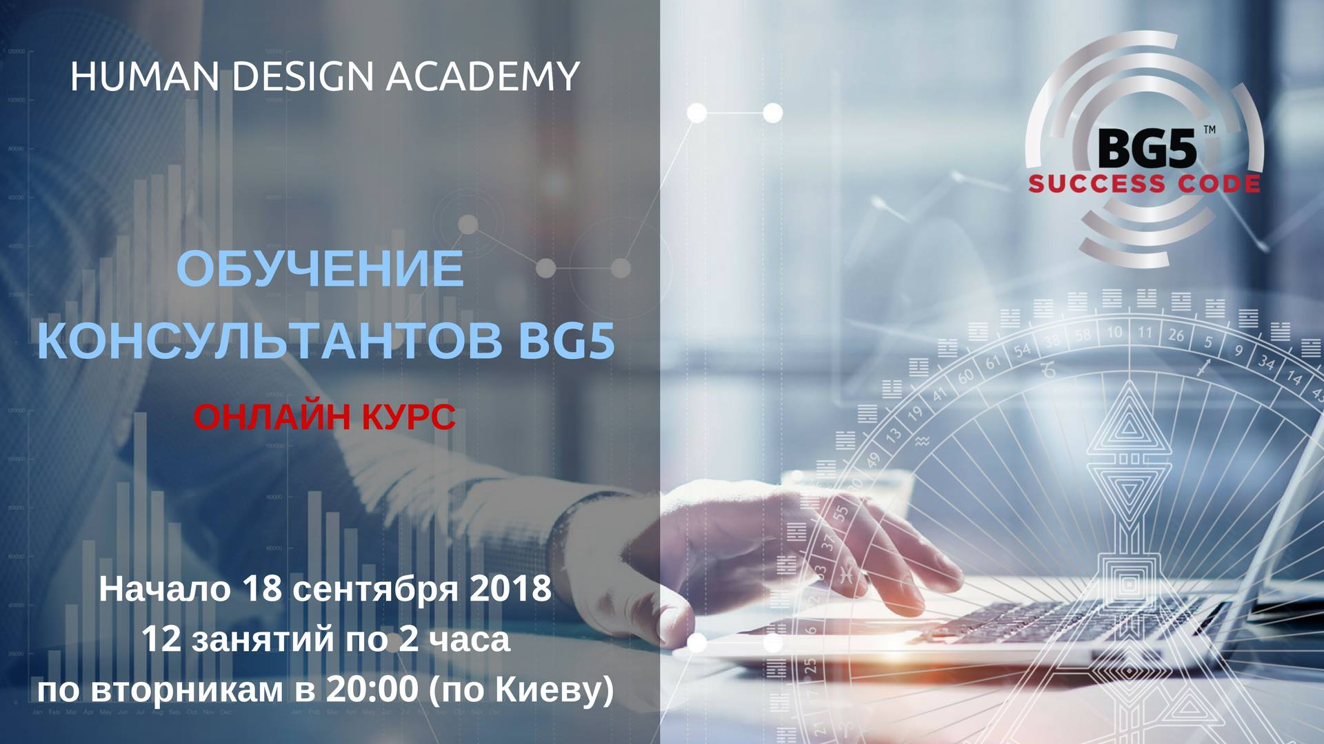 Обучение аналитиков BG5