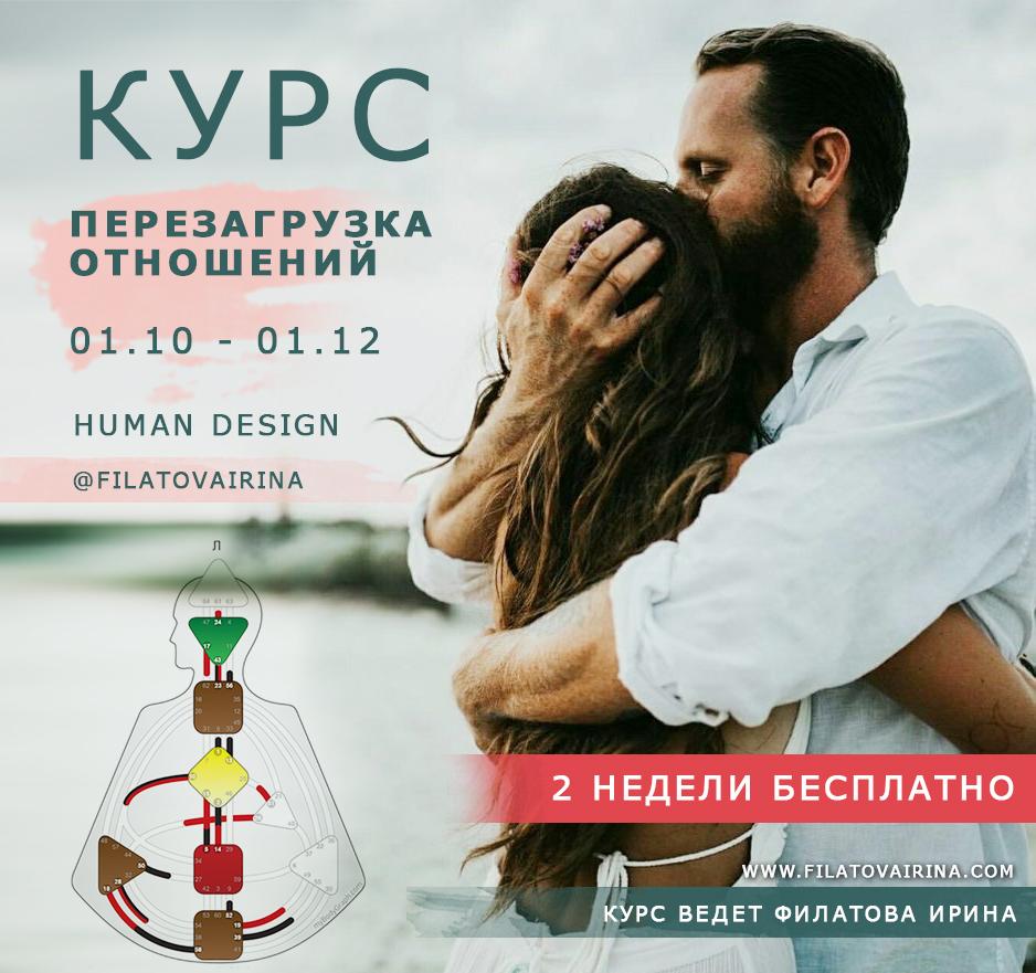 Авторский онлайн курс Ирины Филатовой «Перезагрузка отношений»