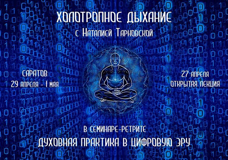 ХОЛОТРОПНОЕ ДЫХАНИЕ с Наталией Тарновской в семинаре-ретрите