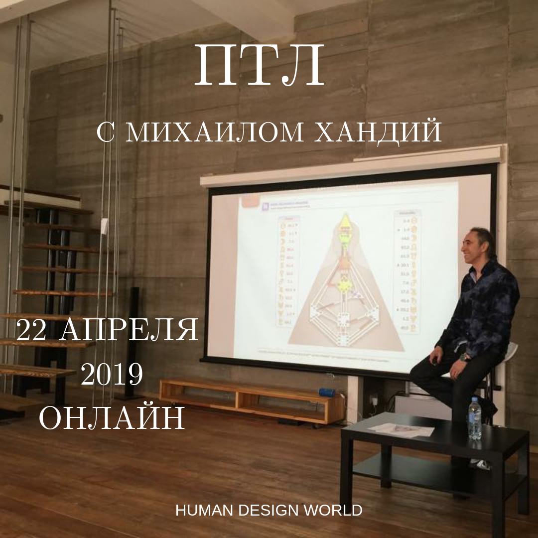 PTL у Михаила Хандий