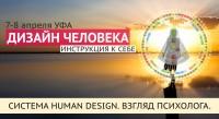 Семинар в Уфе! Система Human Design. Взгляд психолога