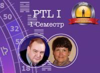 PTLI с Мамто и Зарин - 1 Семестр (он-лайн)