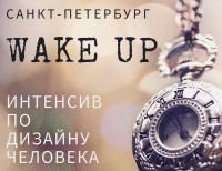 """Интенсив по Дизайну Человека в СПБ """"WAKE UP"""""""