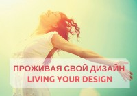"""Курс """"Проживая свой дизайн"""" (Ливинг)"""