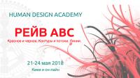 Рейв ABC. Human Design Academy (Киев и онлайн)