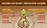 Рэйв Картография у Михаила Хандий