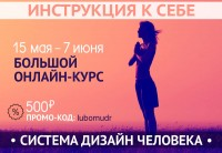 15 мая-7 июня. Большой онлайн-курс. «Инструкция к себе: система Дизайн Человека»