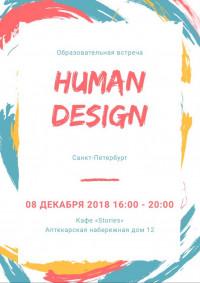 Образовательная встреча Human Design. Санкт-Петербург.