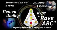 "Курс ""Rave ABC"" с Петером Шобером 29 марта - 1 апреля"