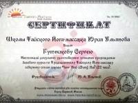 Гутников Сергей