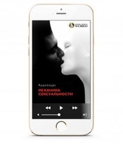 Механика сексуальности (аудио)