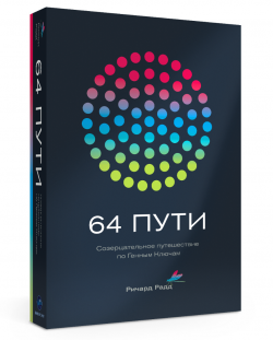 64 Пути