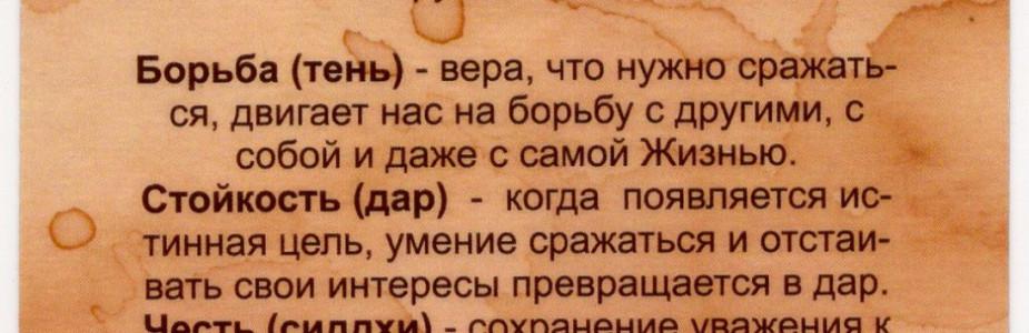 ВИЖУ ЦЕЛЬ, ВЕРЮ В СЕБЯ...