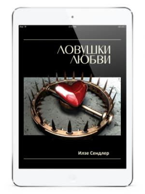 Ловушки Любви (pdf)
