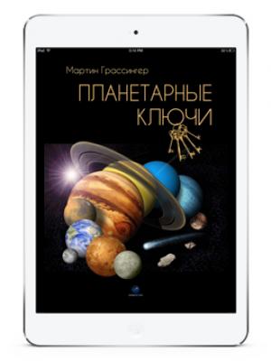 Планетарные ключи (pdf)