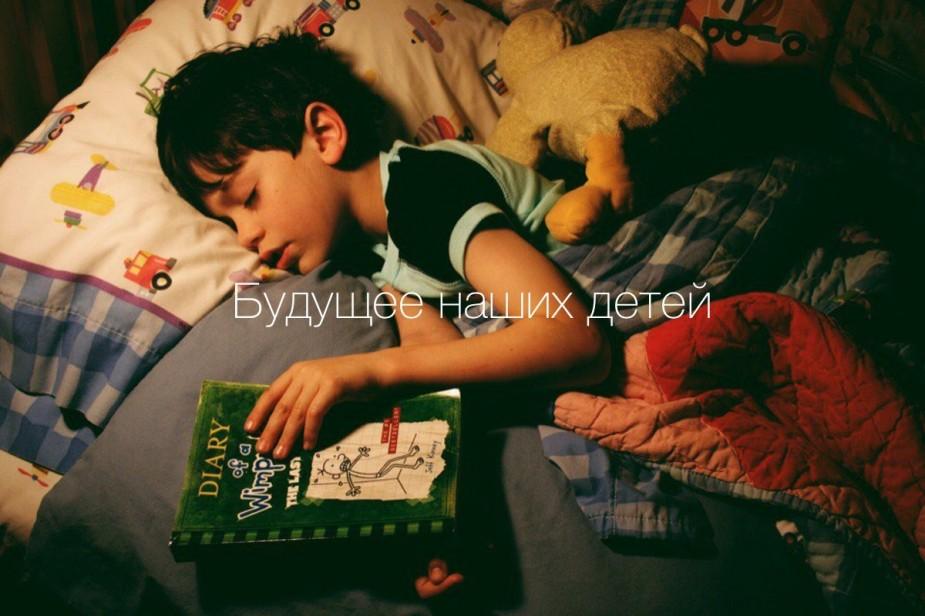 Будущее Детей с Присутствием Механики Человека